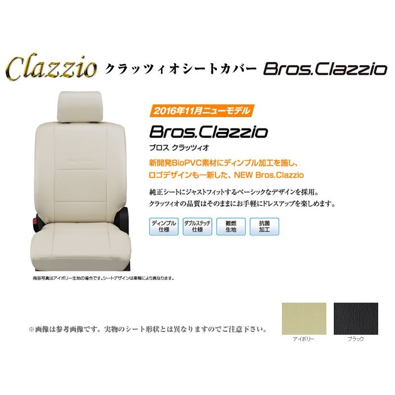 6034【ブラック】Clazzio クラッツィオシートカバーNEW Bros.Clazzio 新型 エブリイ バン DA17V (H27/2-) JOIN / JOINターボ|everyparts|03