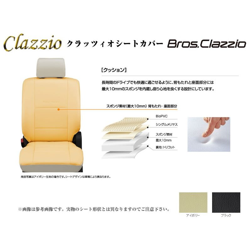 6034【ブラック】Clazzio クラッツィオシートカバーNEW Bros.Clazzio 新型 エブリイ バン DA17V (H27/2-) JOIN / JOINターボ|everyparts|06