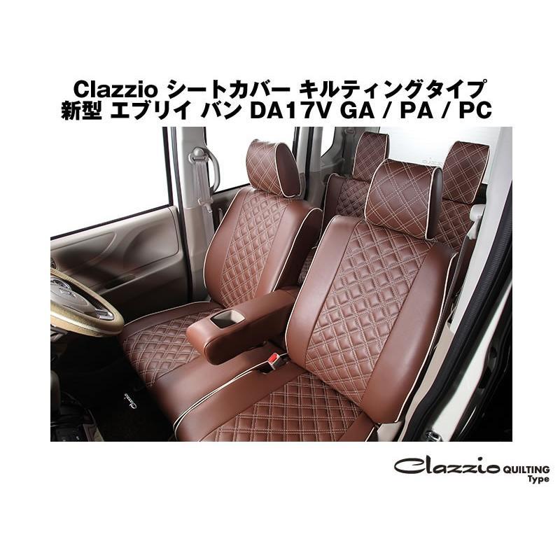 6035【ブラウンXアイボリーステッチ】クラッツィオシートカバーキルティング エブリイ バン DA17V (H27/2-H29/5)GA / PA / PC / PCリミテッド / PAリミテッド|everyparts