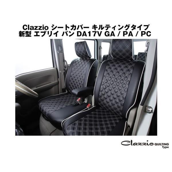 6036【ブラックXホワイトステッチ】Clazzio クラッツィオシートカバーキルティングタイプ 新型 エブリイ バン DA17V (H29/5-) GA / PA / PC リミテッド含む everyparts