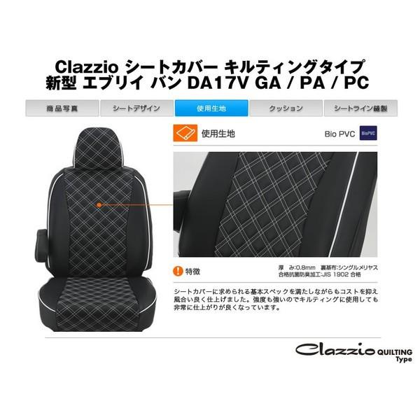 6036【ブラックXホワイトステッチ】Clazzio クラッツィオシートカバーキルティングタイプ 新型 エブリイ バン DA17V (H29/5-) GA / PA / PC リミテッド含む everyparts 03
