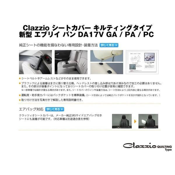 6036【ブラックXホワイトステッチ】Clazzio クラッツィオシートカバーキルティングタイプ 新型 エブリイ バン DA17V (H29/5-) GA / PA / PC リミテッド含む everyparts 06