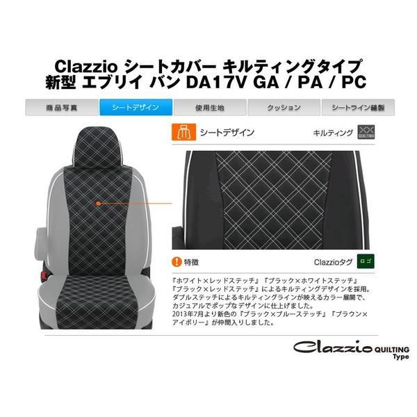 6036【ホワイトXレッドステッチ】Clazzio クラッツィオシートカバーキルティングタイプ 新型 エブリイ バン DA17V (H29/5-) GA / PA / PC リミテッド含む everyparts 02