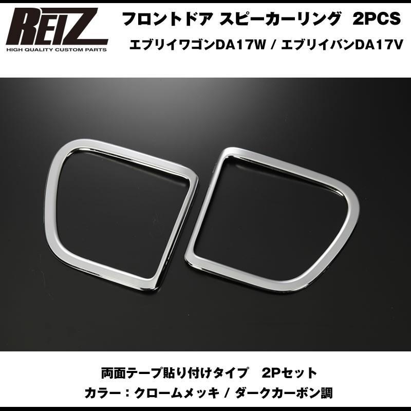 【クロームメッキ】REIZ ライツ フロントドア スピーカーリング 2PCS 新型 エブリイ ワゴン DA17W (H27/2-)|everyparts|02