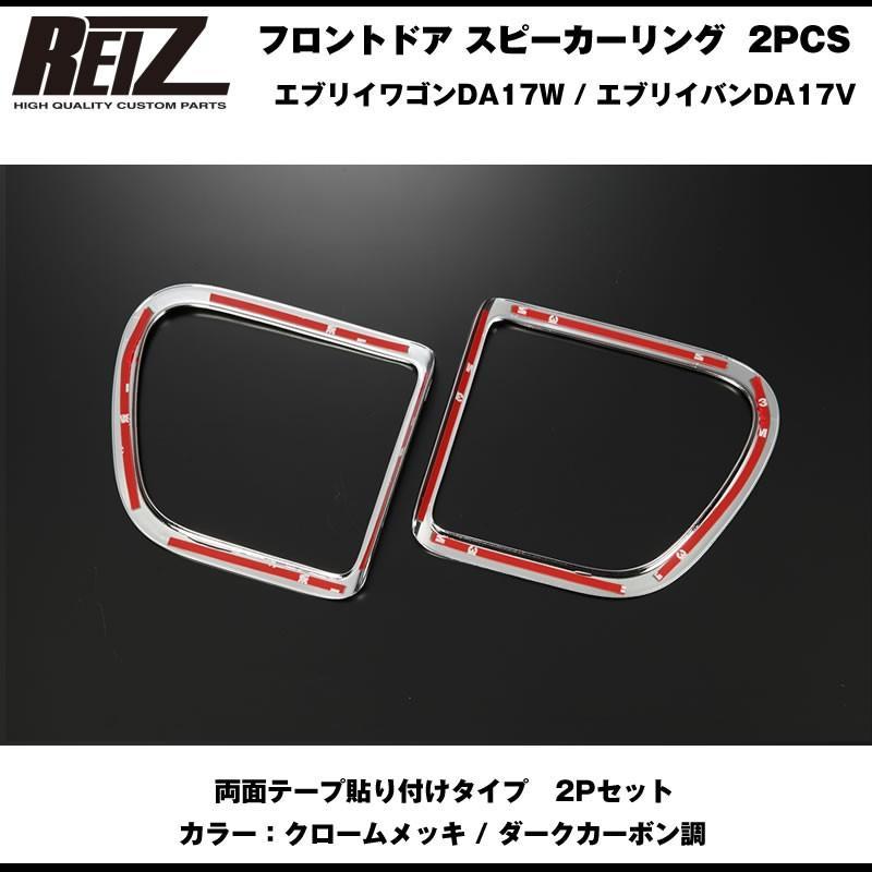 【クロームメッキ】REIZ ライツ フロントドア スピーカーリング 2PCS 新型 エブリイ ワゴン DA17W (H27/2-)|everyparts|03