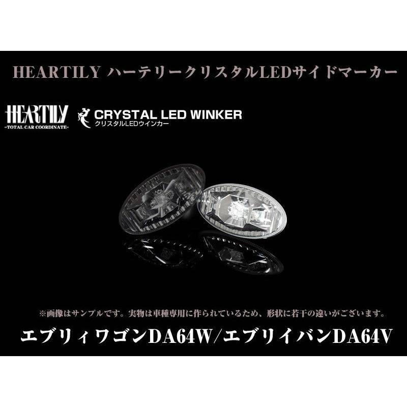 【スモーク】HEARTILY ハーテリークリスタルLEDサイドマーカー エブリイワゴンDA64W/エブリイバンDA64V(H17/8-) everyparts