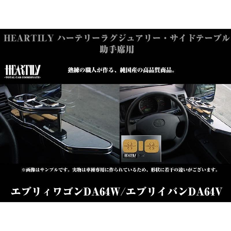 【黒木目 ブラックモール】HEARTILY ハーテリーラグジュアリーサイドテーブル 助手席 エブリイワゴンDA64W/エブリイバンDA64V(H17/8-) everyparts