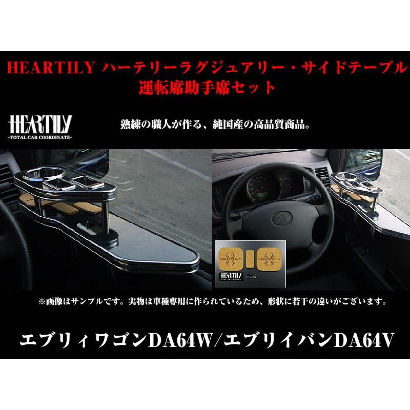 【黒木目 ブラックモール】HEARTILY ハーテリーラグジュアリーサイドテーブル 運転席助手席セット エブリイワゴンDA64W/エブリイバンDA64V(H17/8-) everyparts