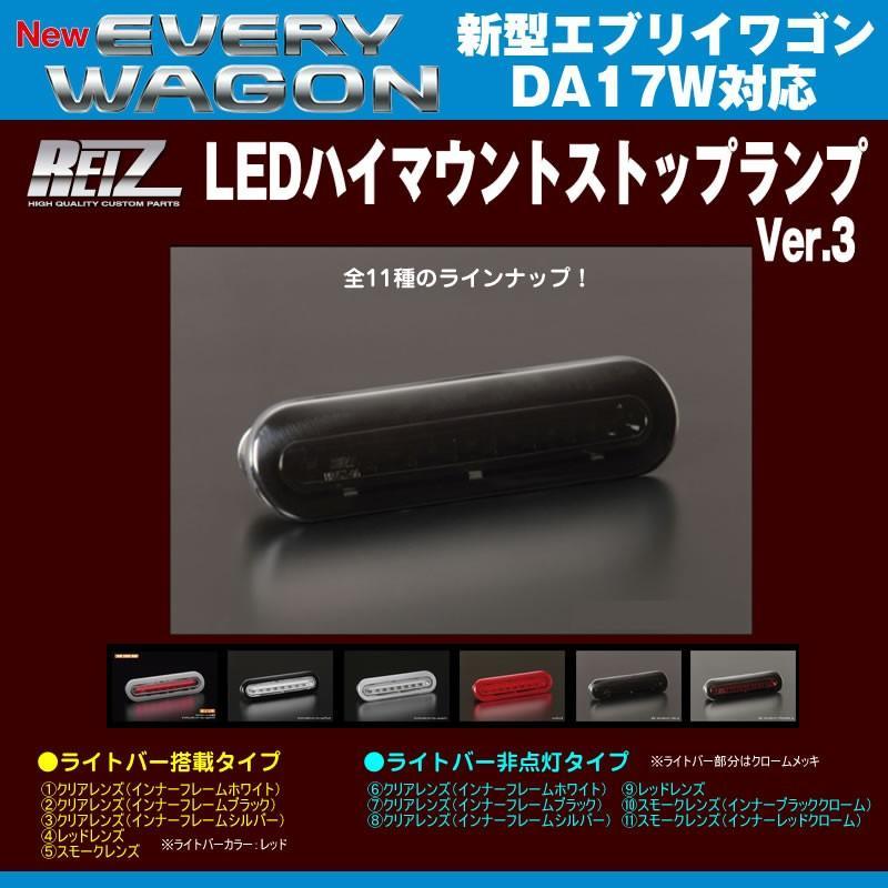 【スモークレンズ/インナーブラッククローム】REIZ ライツ LEDハイマウントストップランプ 新型エブリイワゴンDA17W(H27/2-)ライトバー非点灯タイプ|everyparts