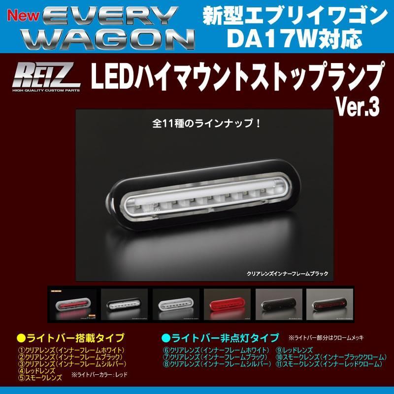 【クリアレンズ/インナーフレームブラック】REIZ ライツ LEDハイマウントストップランプ 新型エブリイワゴンDA17W(H27/2-)ライトバー搭載タイプ everyparts