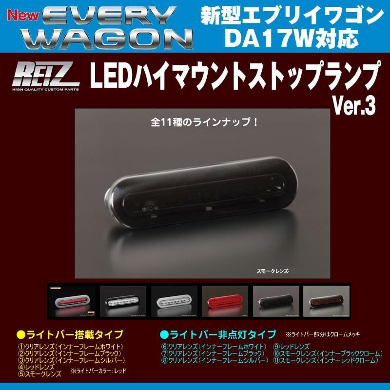 【スモークレンズ】REIZ ライツ LEDハイマウントストップランプ 新型エブリイワゴンDA17W(H27/2-)ライトバー搭載タイプ|everyparts