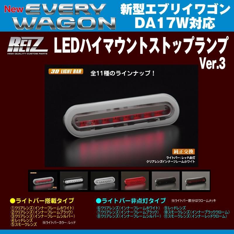 【クリアレンズ/インナーフレームホワイト】REIZ ライツ LEDハイマウントストップランプ 新型エブリイワゴンDA17W(H27/2-)ライトバー非点灯タイプ|everyparts