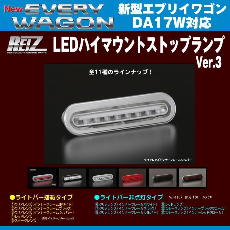 【クリアレンズ/インナーフレームシルバー】REIZ ライツ LEDハイマウントストップランプ 新型エブリイワゴンDA17W(H27/2-)ライトバー非点灯タイプ|everyparts