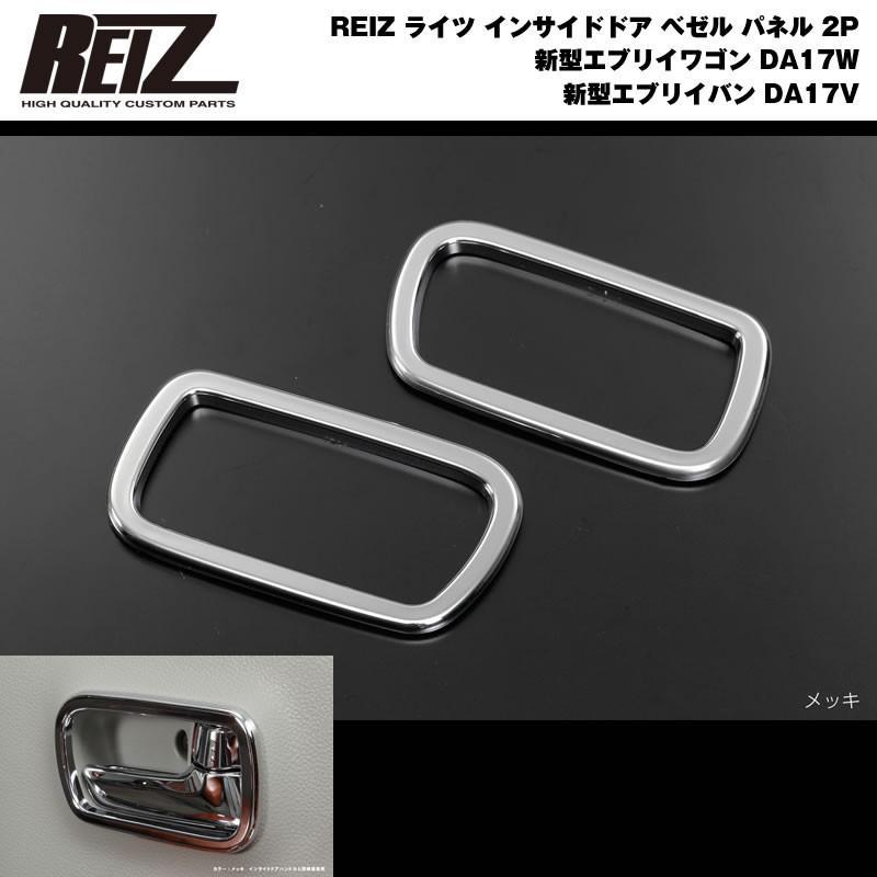 【クロームメッキ】REIZ ライツ インサイドドア ベゼル パネル 2P 新型 エブリイ ワゴン DA17 W / バン DA17 V (H27/2-) everyparts