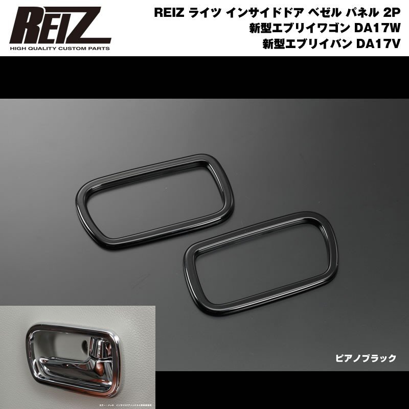 【ピアノブラック】REIZ ライツ インサイドドア ベゼル パネル 2P 新型 エブリイ ワゴン DA17 W / バン DA17 V (H27/2-)|everyparts