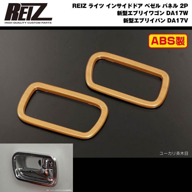 【ユーカリ茶木目】REIZ ライツ インサイドドア ベゼル パネル 2P 新型 エブリイ ワゴン DA17 W / バン DA17 V (H27/2-)|everyparts