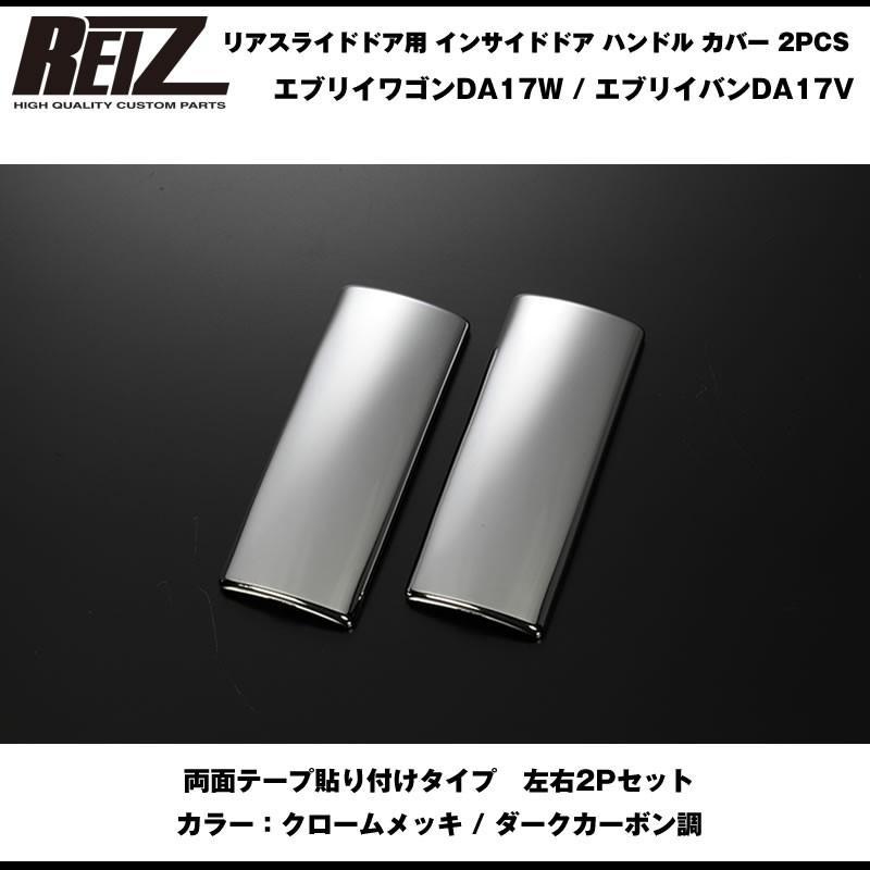 【クロームメッキ】REIZ ライツ リアスライドドア用 インサイドドア ハンドル カバー 2PCS 新型 エブリイ ワゴン DA17 W (H27/2-)|everyparts|02