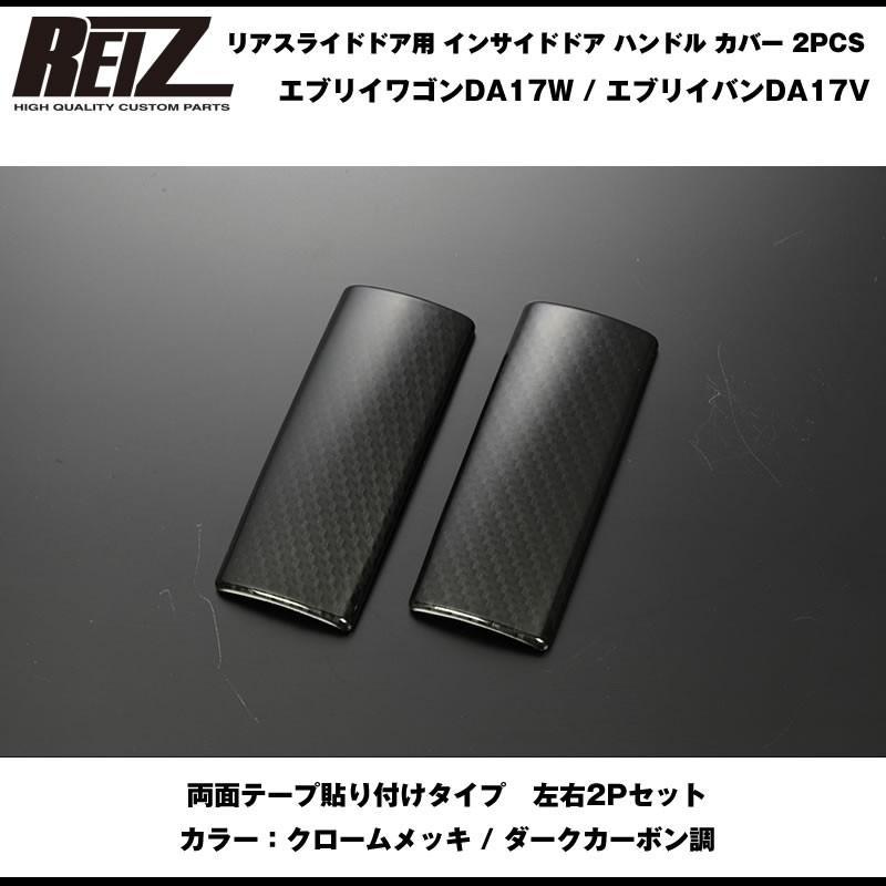 【ダークカーボン調】REIZ ライツ リアスライドドア用 インサイドドア ハンドル カバー 2PCS 新型 エブリイ ワゴン DA17 W (H27/2-)|everyparts