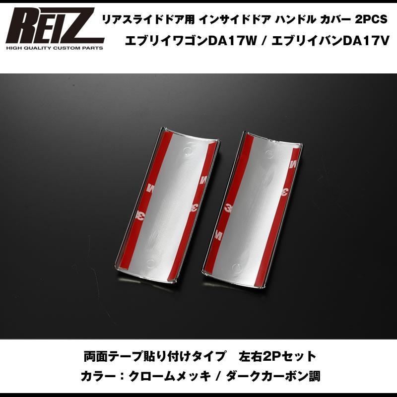 【ダークカーボン調】REIZ ライツ リアスライドドア用 インサイドドア ハンドル カバー 2PCS 新型 エブリイ ワゴン DA17 W (H27/2-)|everyparts|03