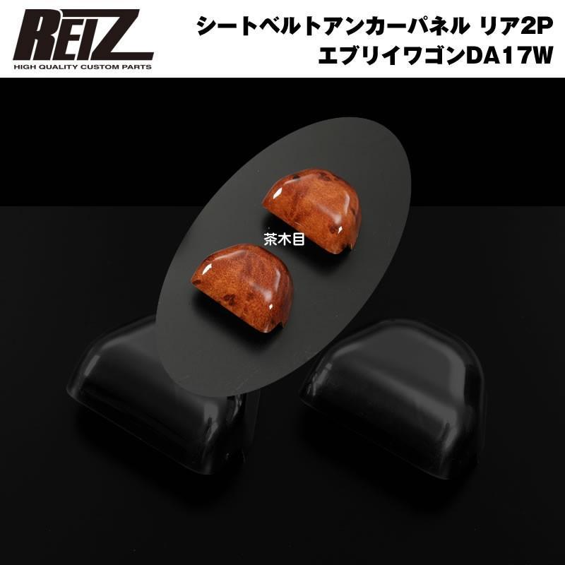 【茶木目】REIZ ライツ シートベルトアンカーパネル リア2P 新型 エブリイ ワゴン DA17 W / バン DA17 V (H27/2-)|everyparts