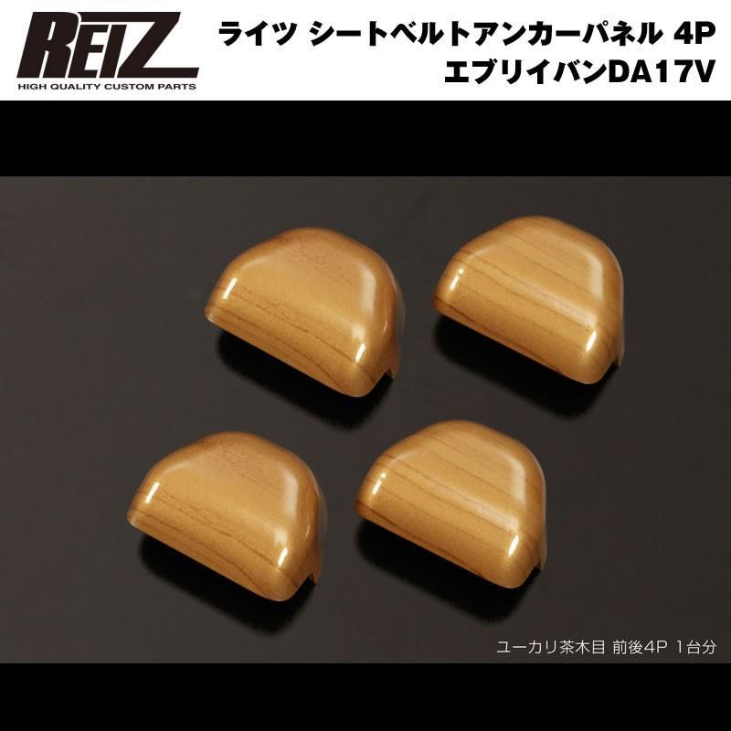 【ユーカリ茶木目】REIZ ライツ シートベルトアンカーパネル 4P 新型 エブリイ バン DA17 V (H27/2-)|everyparts