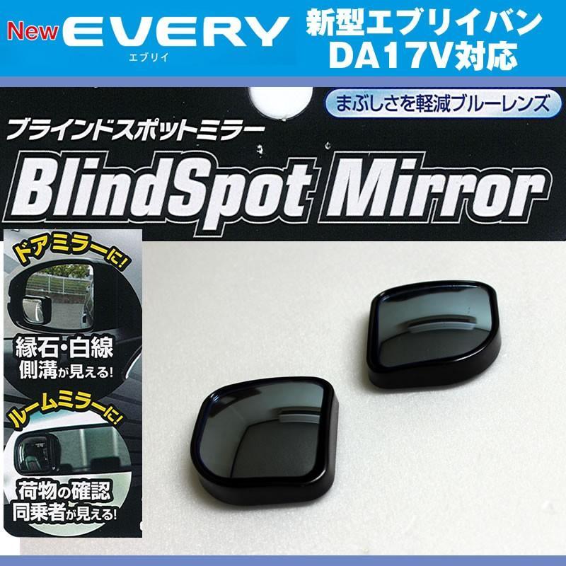 【ブルーミラー】ブラインドスポットミラー エブリイ バン DA17 V  (H27/2-) ムック本掲載商品|everyparts