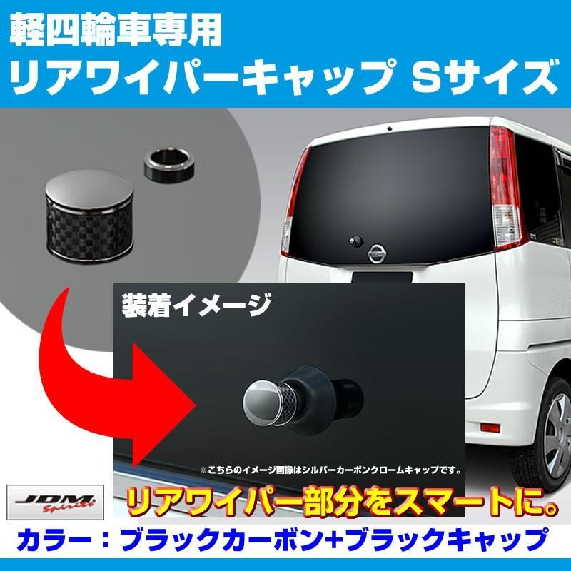 【ブラックカーボン+BKキャップ】リアワイパーキャップSサイズ 新型 エブリイ バン DA17V (H27/2-)|everyparts