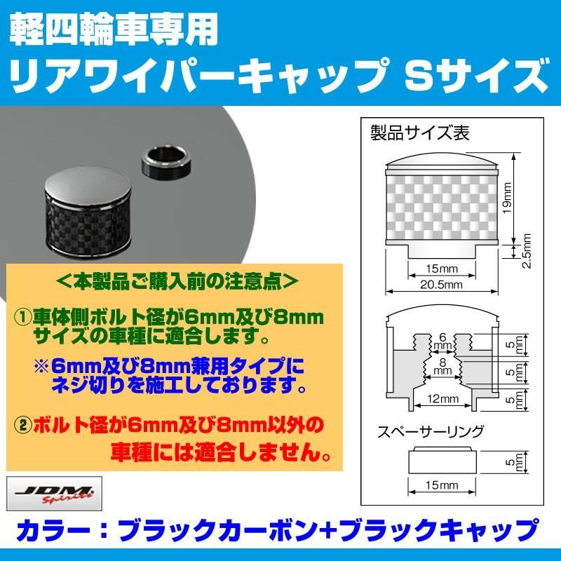 【ブラックカーボン+BKキャップ】リアワイパーキャップSサイズ 新型 エブリイ バン DA17V (H27/2-)|everyparts|02