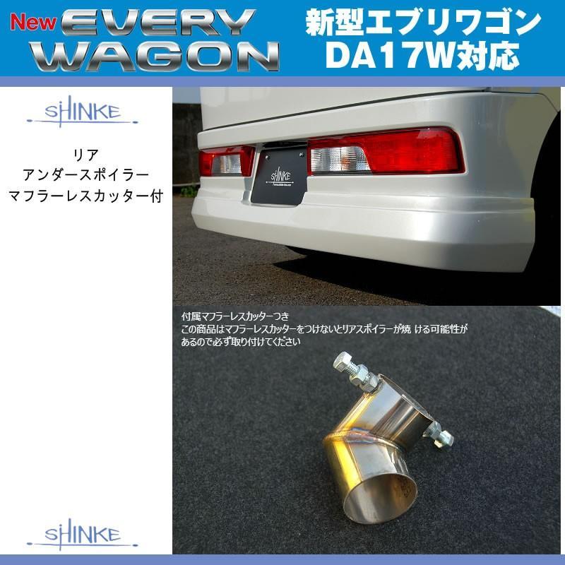 【パールホワイト(Z7T)】SHINKE シンケ リアアンダースポイラー マフラーレスカッター付 新型 エブリイ ワゴン DA17 W (H27/2-)|everyparts