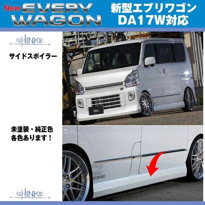 【シルキーシルバーメタリック(Z2S)】SHINKE シンケ サイドスポイラー 新型 エブリイ ワゴン DA17 W (H27/2-)|everyparts