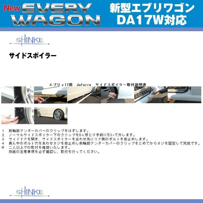【シルキーシルバーメタリック(Z2S)】SHINKE シンケ サイドスポイラー 新型 エブリイ ワゴン DA17 W (H27/2-)|everyparts|03