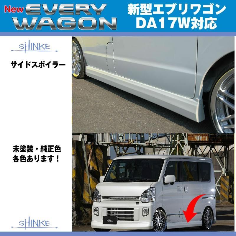 【未塗装】SHINKE シンケ サイドスポイラー 新型 エブリイ ワゴン DA17 W (H27/2-)|everyparts|02