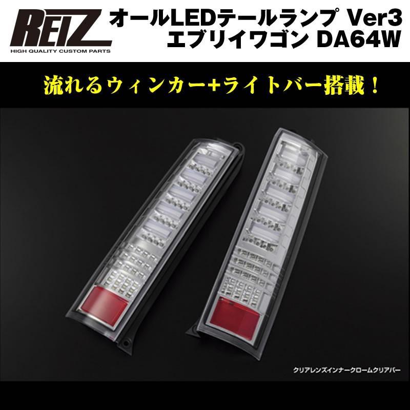 【クリアレンズ/インナークローム/クリアバー】流星バージョン!REIZ ライツ LED テールランプ Ver3 エブリイ ワゴン DA64W (H17/8-)|everyparts