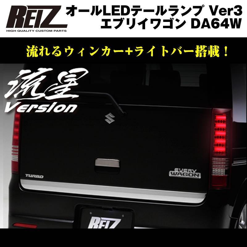 【クリアレンズ/インナークローム/クリアバー】流星バージョン!REIZ ライツ LED テールランプ Ver3 エブリイ ワゴン DA64W (H17/8-)|everyparts|02