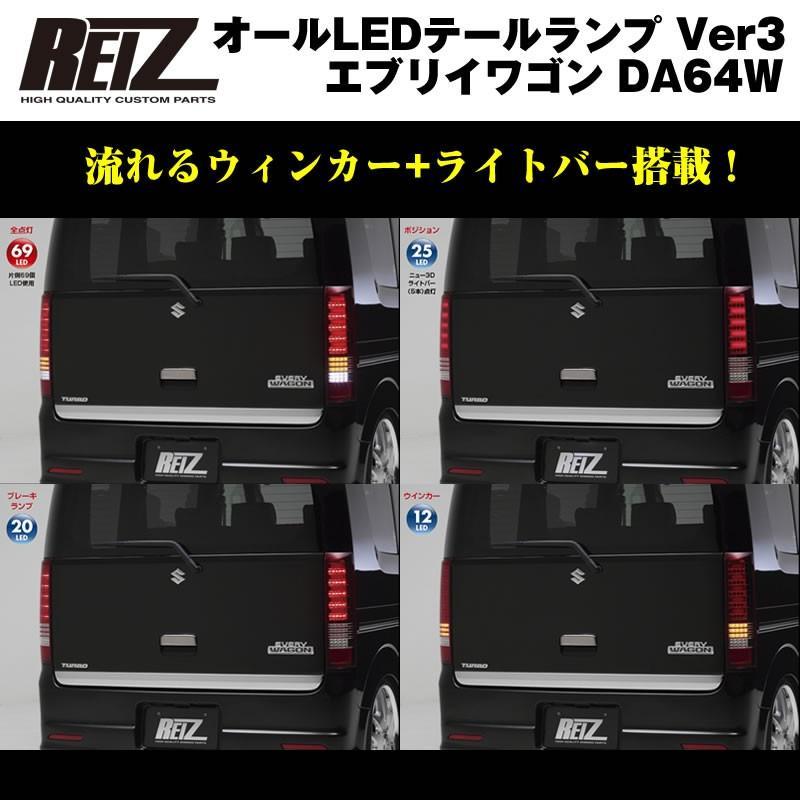 【クリアレンズ/インナークローム/クリアバー】流星バージョン!REIZ ライツ LED テールランプ Ver3 エブリイ ワゴン DA64W (H17/8-)|everyparts|03