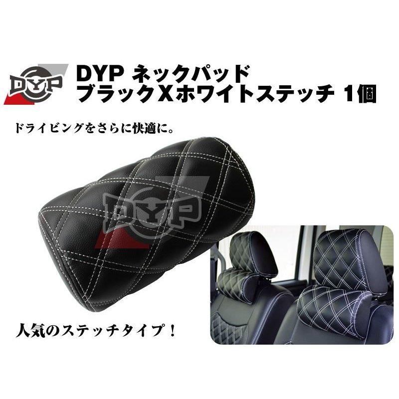 【キルトデザイン】DYP ネックパッド ブラックXホワイトステッチ 1個|everyparts