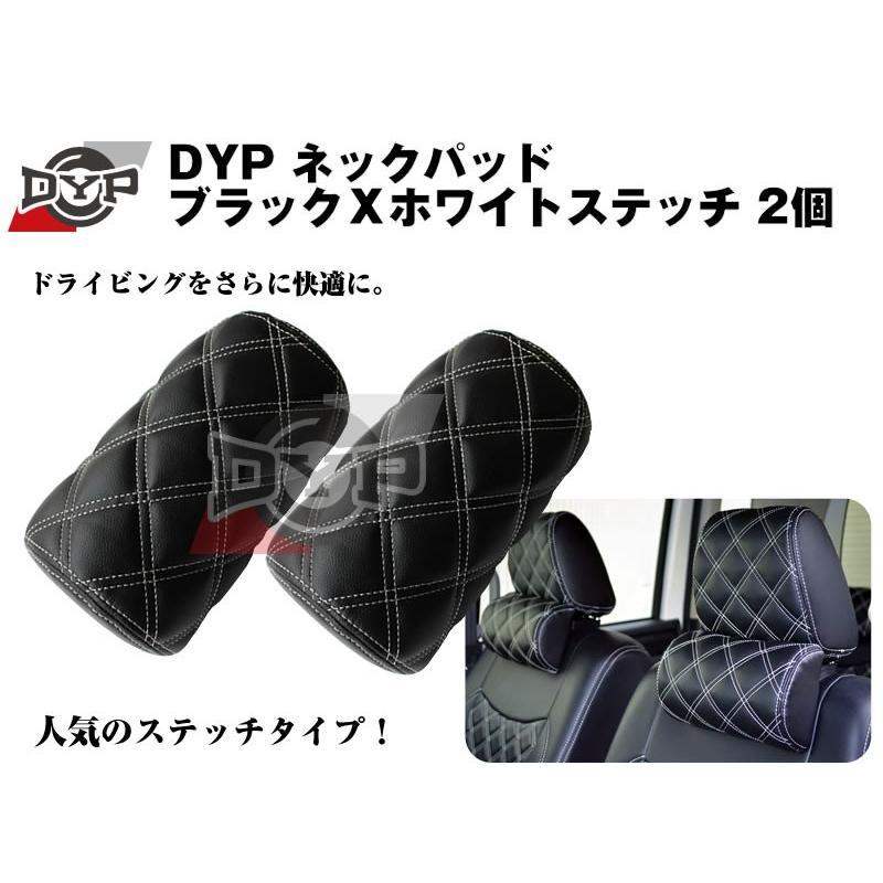 【キルトデザイン】DYP ネックパッド ブラックXホワイトステッチ 2個セット|everyparts