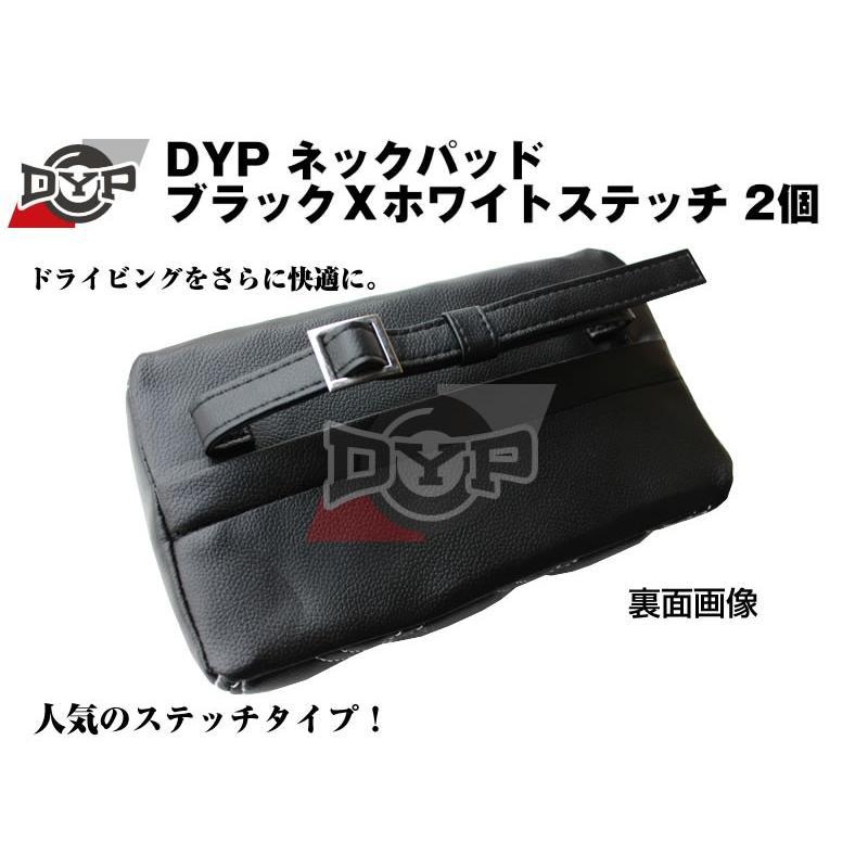 【キルトデザイン】DYP ネックパッド ブラックXホワイトステッチ 2個セット|everyparts|02