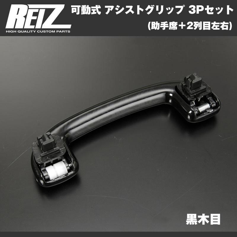 【黒木目】REIZ ライツ 可動式 アシストグリップ 3Pセット(助手席+2列目左右) エブリイ ワゴン DA17 W (H27/2-)|everyparts|02