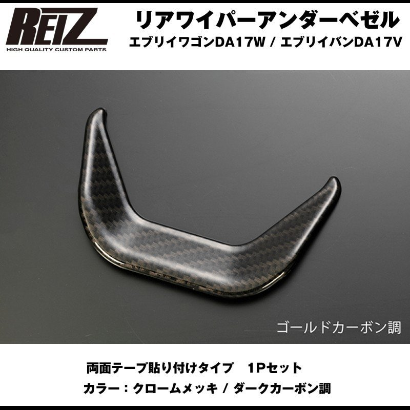 【ゴールドカーボン調】REIZ ライツ リアワイパーアンダーベゼル 新型 エブリイ ワゴン DA17W (H27/2-)|everyparts