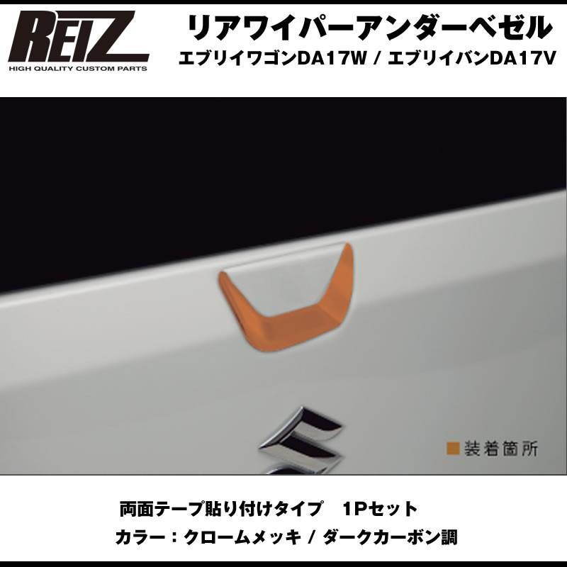 【ゴールドカーボン調】REIZ ライツ リアワイパーアンダーベゼル 新型 エブリイ ワゴン DA17W (H27/2-)|everyparts|03