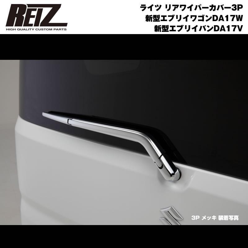 【クロームメッキ】REIZ ライツ リアワイパーカバー 3P 新型 エブリイ ワゴン DA17 W / バン DA17 V (H27/2-)|everyparts