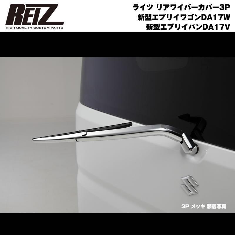 【クロームメッキ】REIZ ライツ リアワイパーカバー 3P 新型 エブリイ ワゴン DA17 W / バン DA17 V (H27/2-)|everyparts|02
