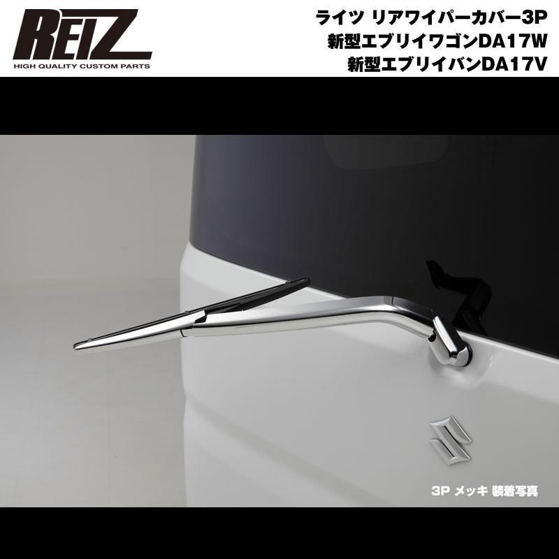 【クロームメッキ】REIZ ライツ リアワイパーカバー 3P 新型 エブリイ ワゴン DA17 W / バン DA17 V (H27/2-)|everyparts|03