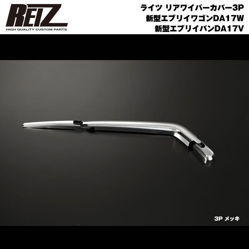 【クロームメッキ】REIZ ライツ リアワイパーカバー 3P 新型 エブリイ ワゴン DA17 W / バン DA17 V (H27/2-)|everyparts|04