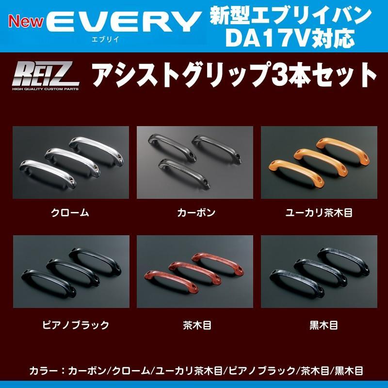 【茶木目】REIZ ライツ アシストグリップ3本セット 新型エブリイバンDA17V(H27/2-)|everyparts