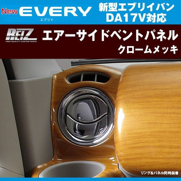 REIZ ライツ クロームエアーサイドベントパネル 新型 エブリイ バン DA17 V(H27/2-)|everyparts|02