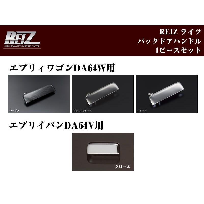 【カーボン調】REIZ ライツ バックドアハンドル 1ピースセット エブリイワゴンDA64W/エブリイバンDA64V(H17/8-) everyparts