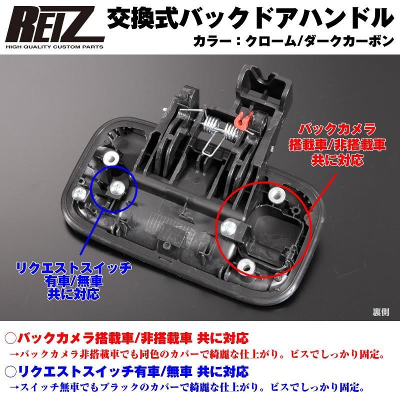 【クローム】REIZ ライツ 交換式バックドアハンドル1P 新型エブリイワゴンDA17W(H27/2-)|everyparts|02