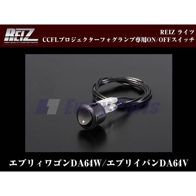 REIZ ライツ CCFLプロジェクターフォグランプ専用ON/OFFスイッチ|everyparts